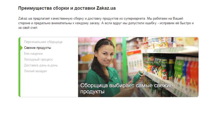 Преимущества сервиса Zakaz.ua