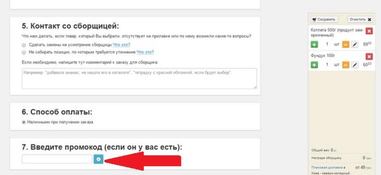 Промокоды Пикоди для Zakaz.ua