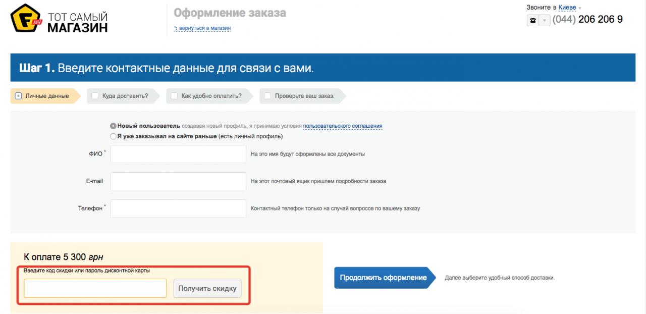 Код скидки в интернет-магазине F.ua