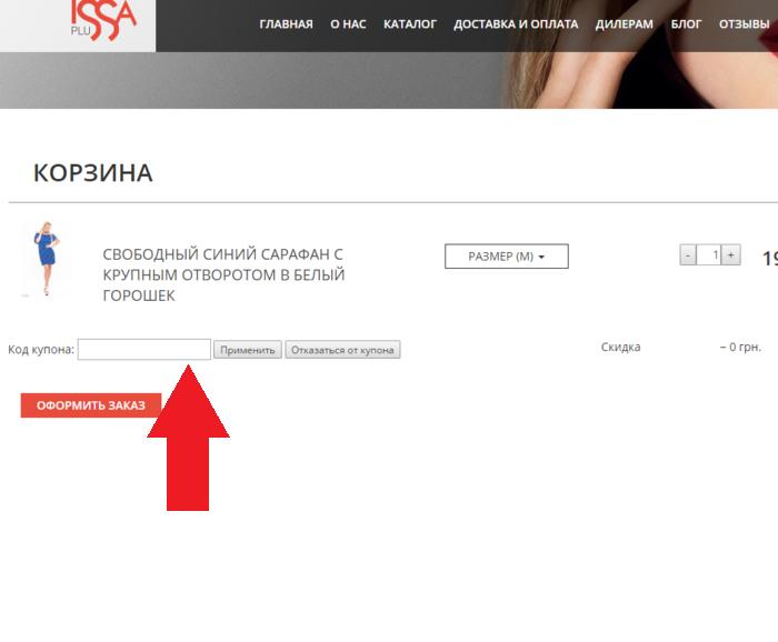 Применение купона в магазине Issa Plus