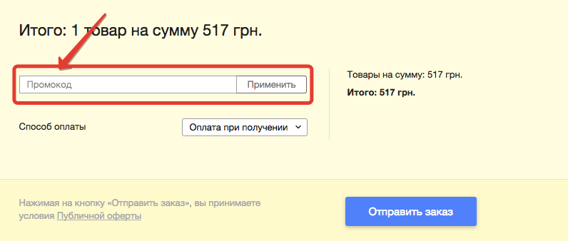Поле для промокода в Lamoda.ua