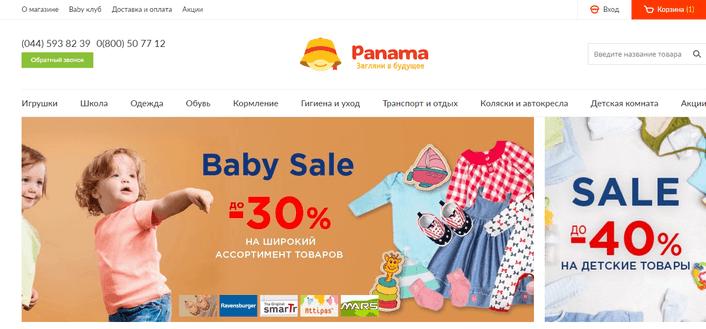 Панама — главная страница