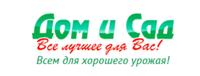 промо-коды Дом и Сад
