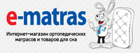 E-matras Коды на скидки