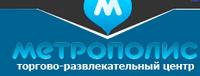 промокоды Метрополис