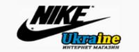 коды купонов Nike Ukraine