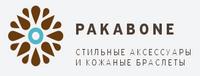 промокоды Pakabone