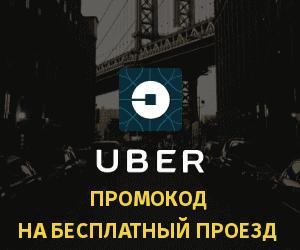 Промокод: −70 грн в Киеве