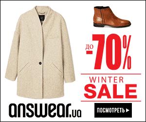 Зимняя распродажа в Answear