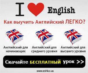 Языковые курсы в ЕШКО