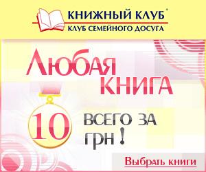 Покупайте книги по 10 грн